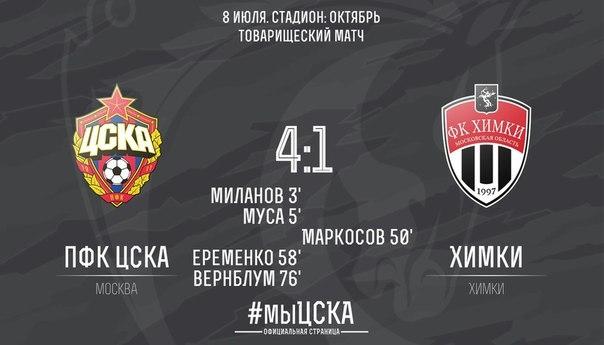 Russian cup 2011/2012, khimki-match zeni