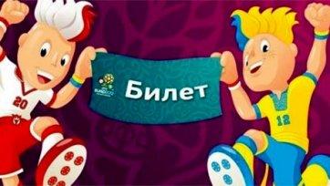 В Киеве для фанатов Евро-2012 введут единый билет