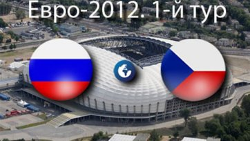 Евро-2012. Россия - Чехия - а была ли интрига?