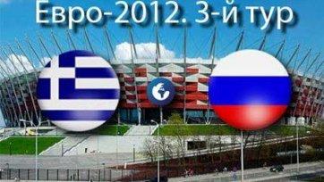 Евро-2012. Греция - Россия - последний бой он трудный самый!