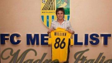 «Металлист» подписал Виллиана