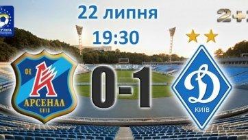 Киевское дерби осталось за «Динамо»