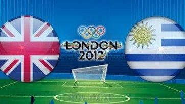 Олимпиада. Великобритания - Уругвай - последний шанс