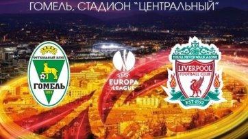 Лига Европы. «Гомель» - «Ливерпуль» - исторический матч для белорусов
