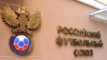 Выборы президента РФС состоятся 3 сентября