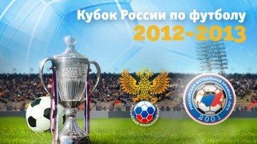 Определились пары 1/16 финала Кубка России по футболу