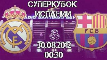 Анонс. «Реал» - «Барселона» - попытка №2