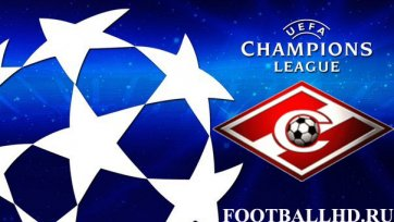 «Спартак» заработает на Лиге чемпионов минимум 8,6 миллионов евро