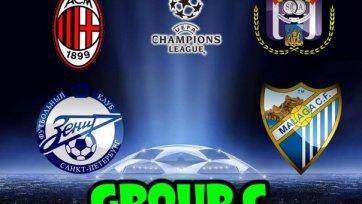 «Зенит» стартует в Лиге чемпионов матчем против «Малаги»