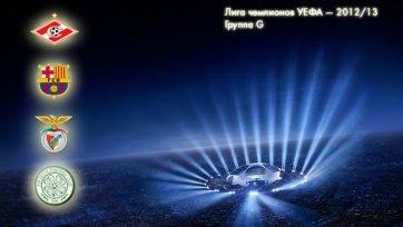 Московский «Спартак» первый матч проведет в Барселоне