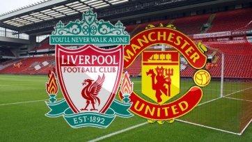 Анонс. «Ливерпуль» - «Манчестер Юнайтед» - под особым значением
