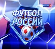 Футбол России - Игры 1/8 Кубка России (30.10.2012)