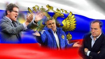 Нужен ли сборной России зарубежный тренер?
