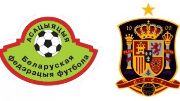 Анонс. Белоруссия – Испания – взломает ли «красная фурия» оборону хозяев?