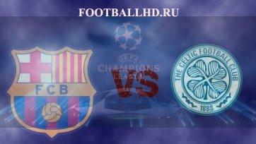 Анонс. «Барселона» - «Селтик» - возможность досрочно выйти в плей-офф