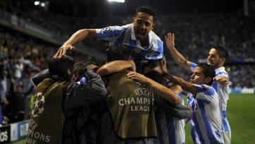 «Малага» продолжает творить чудеса в Лиге чемпионов
