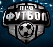 Про Футбол - Эфир (11.11.2012). Смотреть онлайн!