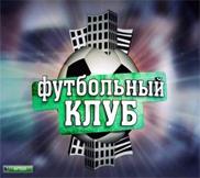 Футбольный Клуб - Эфир от (23.11.2012) Смотреть онлайн