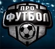 Про Футбол - Эфир (25.11.2012). Смотреть онлайн!