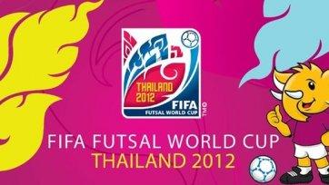 Кто с кем сыграет в 1/8 финала чемпионата мира по футзалу!