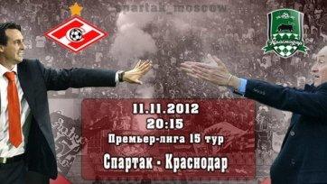 Анонс. «Спартак» - «Краснодар». Кто больше забьет?