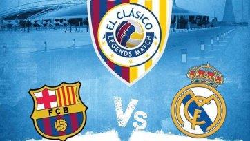 Ветераны «Реала» и «Барселоны» сыграют в Катаре