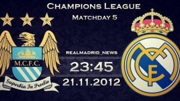 Анонс.  «Манчестер Сити» - «Реал» - украшение турнира!