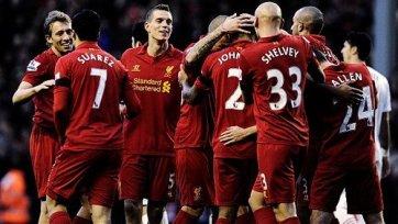 «Ливерпуль» реабилитировался за поражение от «Тоттенхэма»