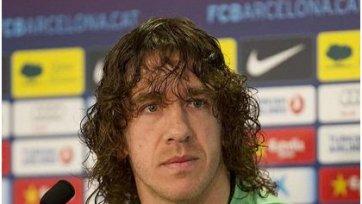 Пуйоль хотел бы сыграть с «Миланом» в 1/8 финала Лиги чемпионов