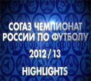 Чемпионата России по футболу 2012-2013 - Лучшие голы (1-й круг)!