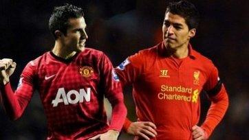 Анонс. «Манчестер Юнайтед» - «Ливерпуль». Красный день календаря