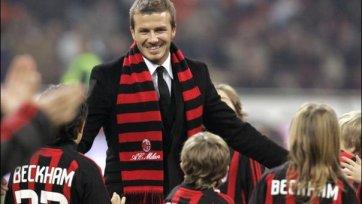 Дэвид Бекхэм может вернуться в «Милан»