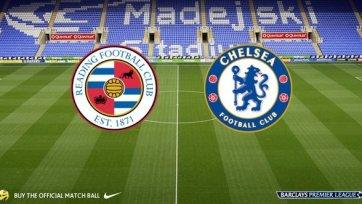 Анонс. «Рединг» - «Челси» - смогут ли хозяева поля продлить победную серию?