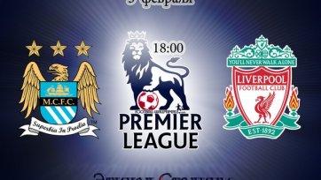 Анонс. «Манчестер Сити» - «Ливерпуль» - центральный матч Уикенда