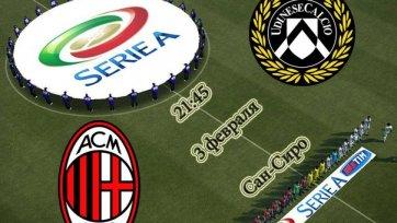 Анонс. «Милан» - «Удинезе». Марио, покажи, что ты можешь!