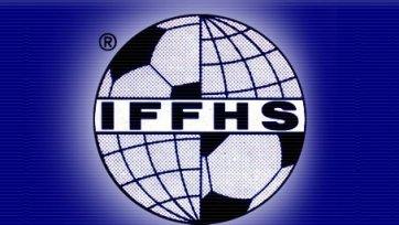 В очередной раз обновлен рейтинг футбольных клубов по версии IFFHS