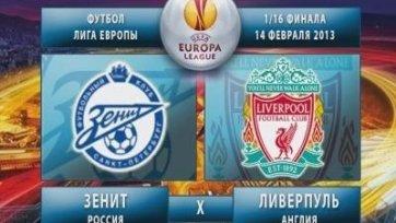 Анонс. «Зенит» - «Ливерпуль». Готов ли «Зенит» к сезону?