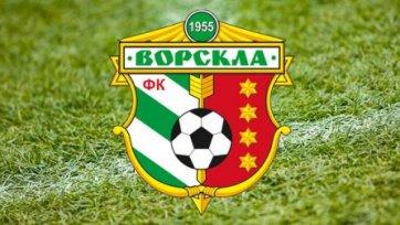 «Ворскла» начнет весеннюю часть чемпионата с семью новыми футболистами