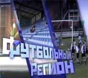 Футбольный регион - Эфир (21.08.2013)