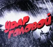 Удар головой - Футбольное ток-шоу (21.03.2013). Смотреть онлайн