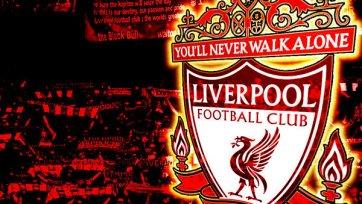 Несмотря на увеличение задолженности, «Ливерпуль» не будет продавать футболистов