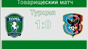 «Томь» одержала победу на турецком сборе