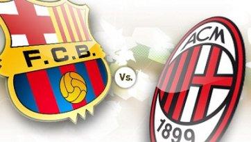 Анонс. «Барселона» - «Милан»: невозможное возможно?