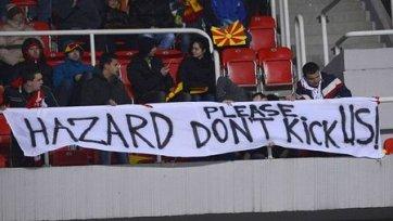 Македонские болельщики попросили Эдена Азара не бить их