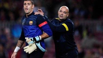 В «Барселоне» хотят убедить Вальдеса остаться