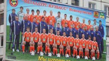 Футболисты «Металлург-Кузбасса» отказываются выходить на игры, пока руководство не погасит задолженности по зарплате.