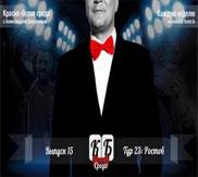 Красно-белая среда - «Итоги Сезона 2012/13» с А. Шмурновым (05.06.2013)