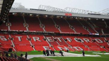«Манчестер Юнайтед» отказал в проведении Кубка мира на своем стадионе