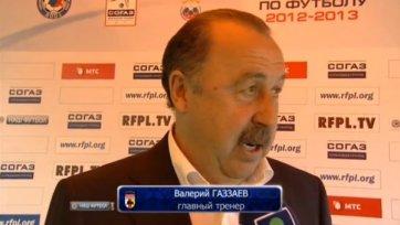 Валерий Газзаев: «В некоторых моментах нам повезло»