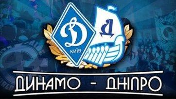 Анонс. «Динамо Киев» - «Днепр» - борьба за Лигу чемпионов продолжается